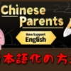 【中国子育て物語】中国式家长 / Chinese Parentsの日本語化方法